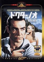 007 ドクター・ノオ <特別編>