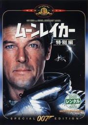 007 ムーンレイカー <特別編>