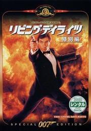 007 リビング・デイライツ <特別編>
