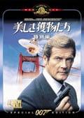 007 美しき獲物たち <特別編>