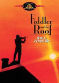 屋根の上のバイオリン弾き