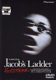 ジェイコブス・ラダー (1990)