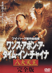ワンス・アポン・ア・タイム・イン・チャイナ 八大天王 完全版 Disc.2
