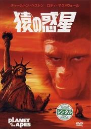 猿の惑星セット