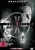 X-ファイル ファーストシーズン 1