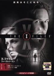 X-ファイル 1stセット