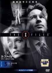 X-ファイル ファーストシーズン 3