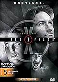 X-ファイル ファーストシーズン 5