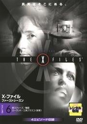 X-ファイル ファーストシーズン 6