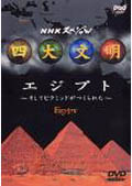 NHKスペシャル 四大文明