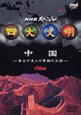 NHKスペシャル 四大文明 中国 〜黄土が生んだ青銅の王国〜