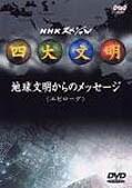 NHKスペシャル 四大文明 謎のマヤ・アンデス 地球文明からのメッセージ