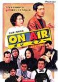 ON AIR/オンエアー デラックス版