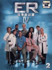 ER緊急救命室IV <フォース> 2