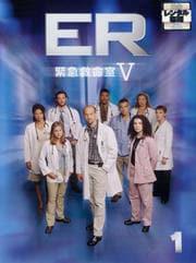 ER緊急救命室V <フィフス>