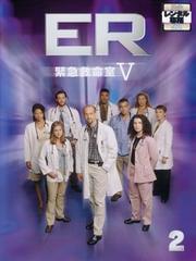 ER緊急救命室V <フィフス> 2