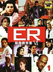 ER緊急救命室VI <シックス> 1