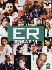 ER緊急救命室VI <シックス> 2