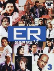 ER緊急救命室VI <シックス> 3