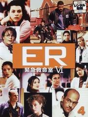 ER緊急救命室VI <シックス> 4