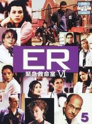 ER緊急救命室VI <シックス> 5