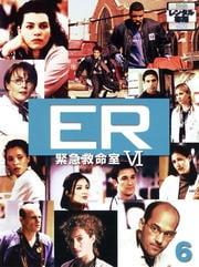 ER緊急救命室VI <シックス> 6