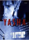 YASHA−夜叉− Vol.2