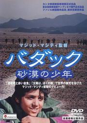 バダック 砂漠の少年
