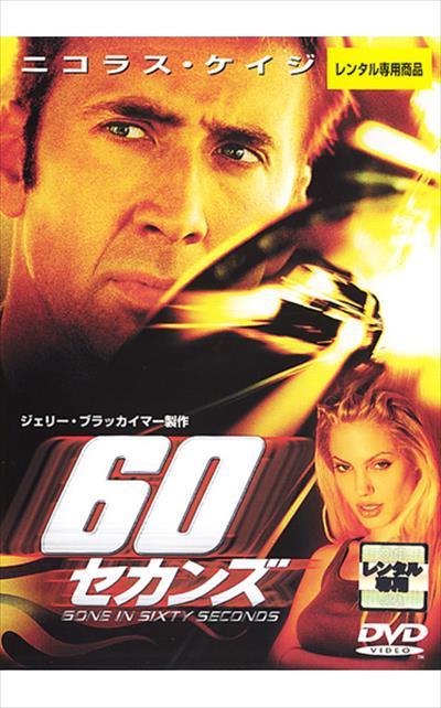 60セカンズ