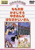 日本の名作童話 2
