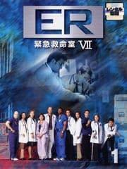 ER緊急救命室VII <セブン>