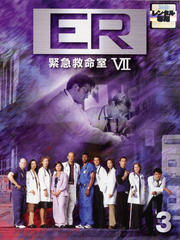 ER緊急救命室VII <セブン> 3