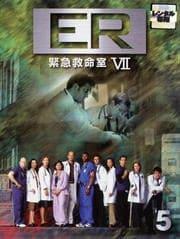 ER緊急救命室VII <セブン> 5