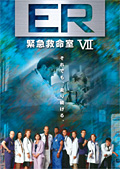 ER緊急救命室VII <セブン> 6