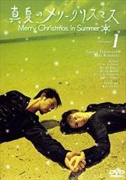 真夏のメリークリスマス 1