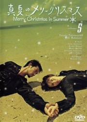 真夏のメリークリスマス 5