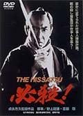 必殺! THE HISSATSU