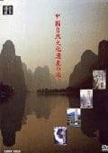 中国自然文化遺産セット