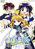 まほろまてぃっく〜もっと美しいもの〜vol.1