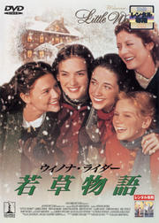 若草物語 (1994)