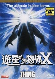 遊星からの物体X コレクターズ・エディション