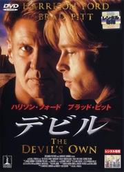 デビル (1997)