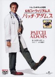 パッチ・アダムス コレクターズ・エディション