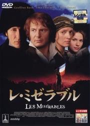 レ・ミゼラブル (1998アメリカ)