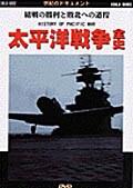 世紀のドキュメント 太平洋戦争 全史