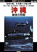 世紀のドキュメント 沖縄 最後の死闘