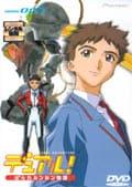デュアル! ぱられルンルン物語 Vision007
