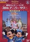 東京ディズニーランド20thアニバーサリー 夢の招待状