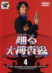 踊る大捜査線 4