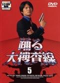 踊る大捜査線 5
